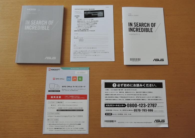 ASUS ZenBook 14 UX434FL 同梱物