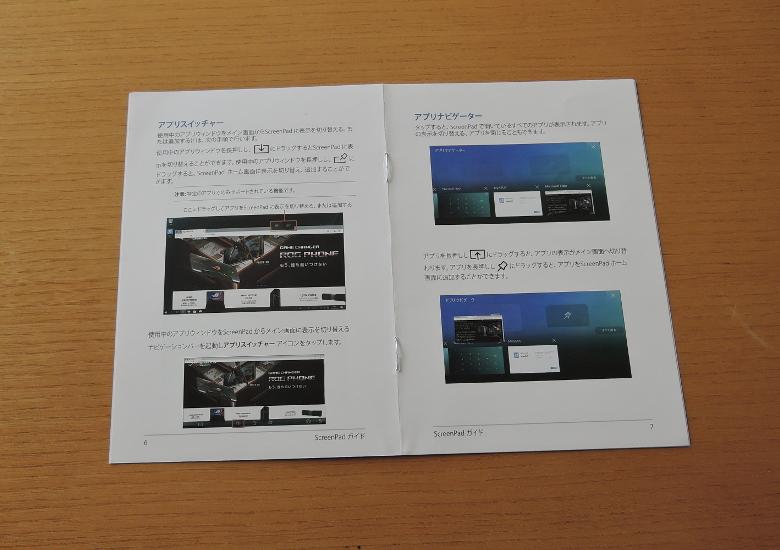 ASUS ZenBook 14 UX434FL マニュアル