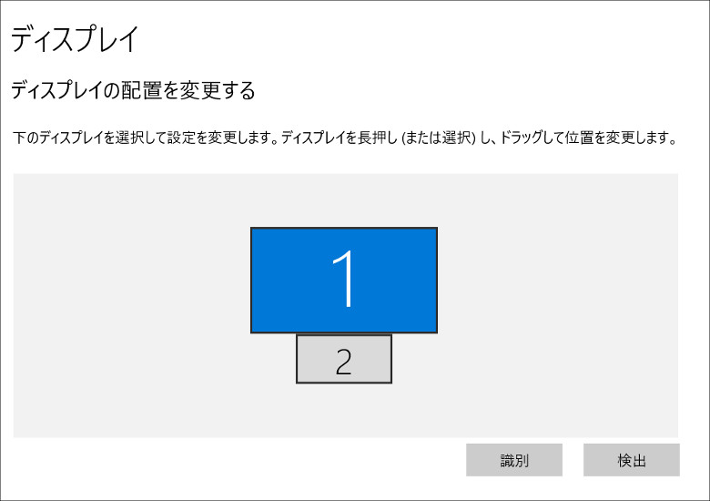 ASUS ZenBook 14 UX434FL ディスプレイ設定