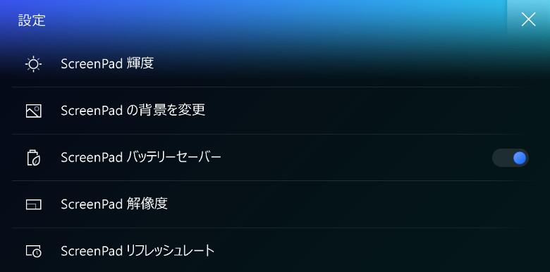 ASUS ZenBook 14 UX434FL ScreenPad 設定