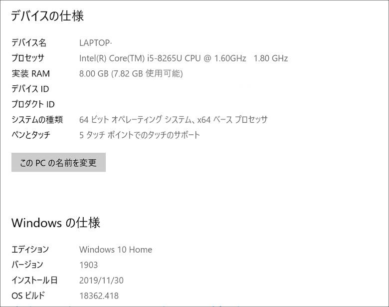 ASUS ZenBook 14 UX434FL システム情報