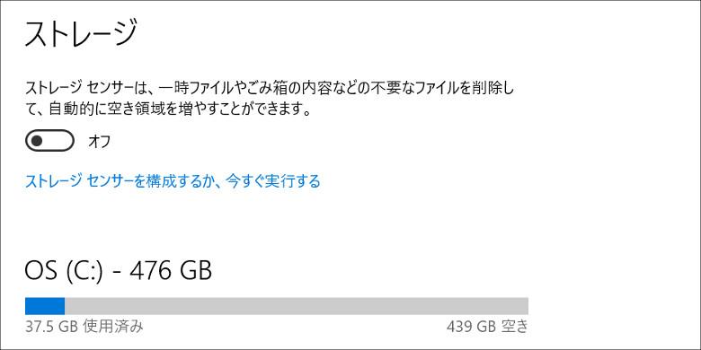 ASUS ZenBook 14 UX434FL ストレージ情報