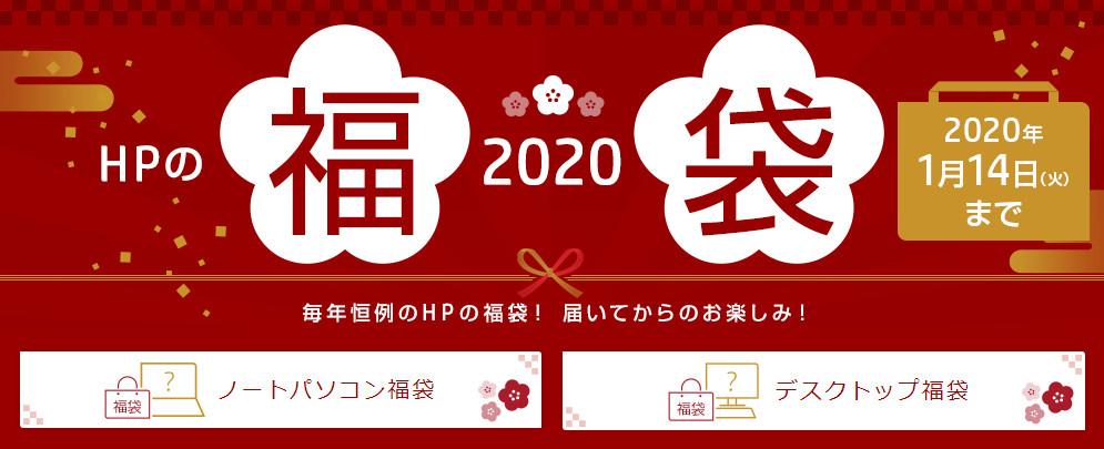 HPの福袋2020