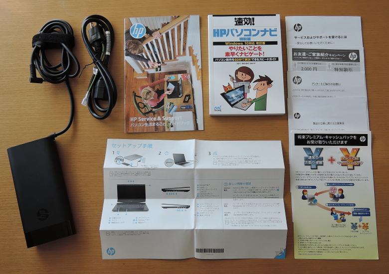 HP Pavilion Gaming 15(dk0000)同梱物