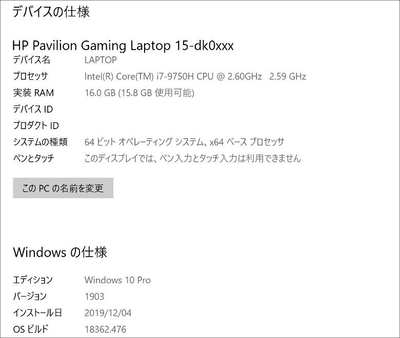 HP Pavilion Gaming 15(dk0000)システム構成