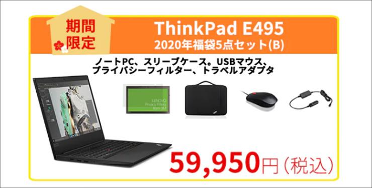 ThinkPad E495福袋B