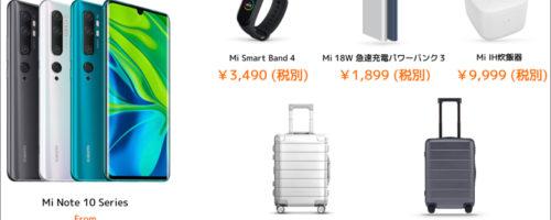 Xiaomi 日本市場に投入する製品を発表!Mi Note 10だけじゃありません、炊飯器とかもラインナップされています!