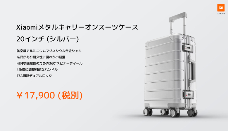 Xiaomi 日本参入を発表