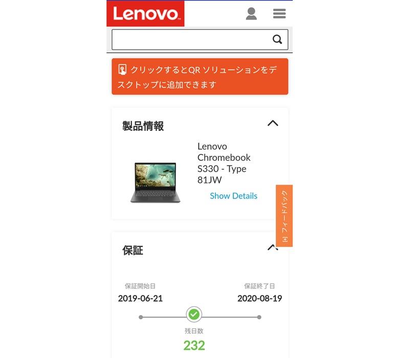 Lenovo Chromebook S330 保証期間