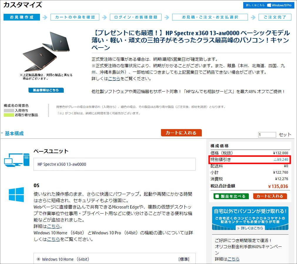 HP ウインタブ限定クーポン