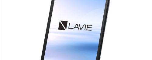 NEC LAVIE Tab E(2020)8インチ - Android 9.0を搭載する、使いやすいサイズのタブレット。スペックもいろいろ選べます