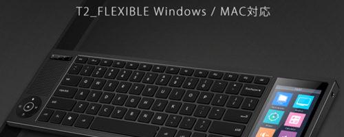 T2_Flexible - 4インチの多機能タッチパネルを搭載するキーボードがクラウドファンディング中です!