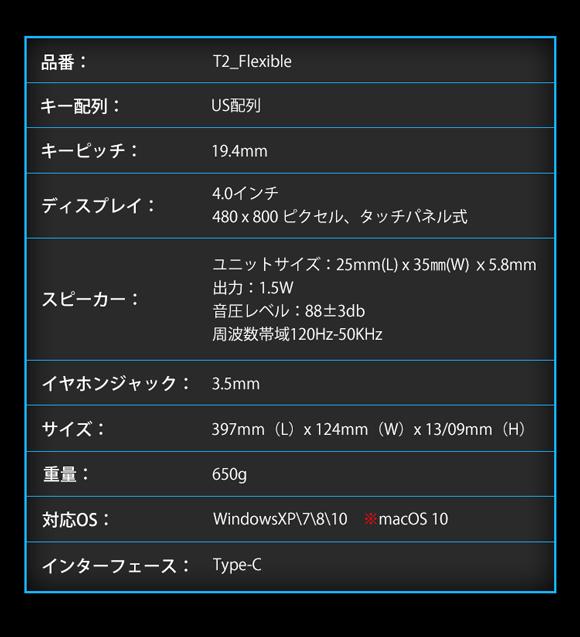 T2_Flexible