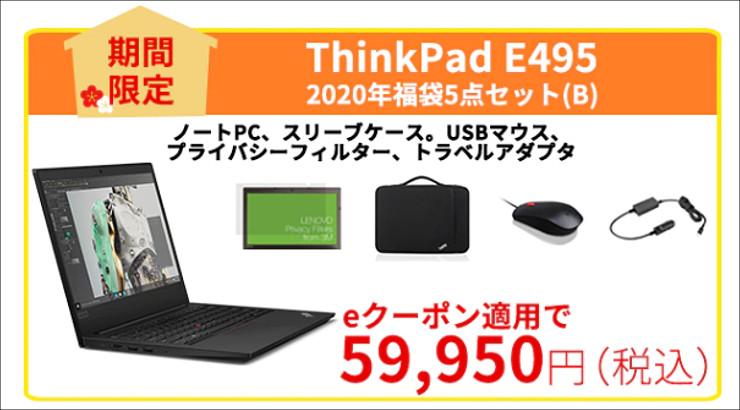 ThinkPad E495 福袋