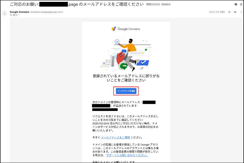 連絡先メールアドレスの認証
