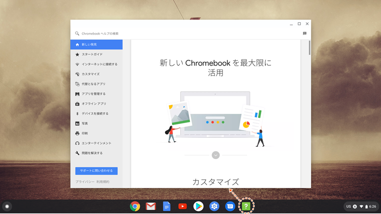 Chromebookヘルプ