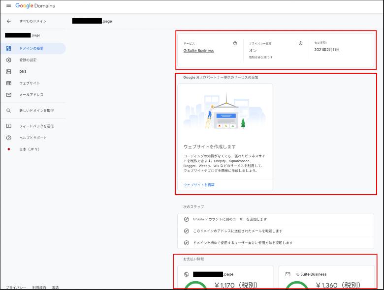 Domains管理画面