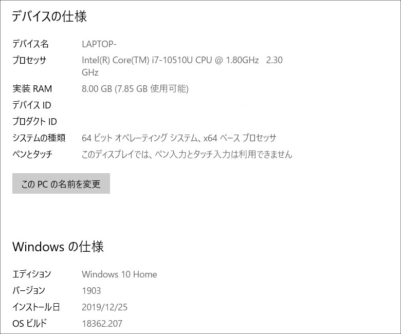 ASUS Laptop 15(X545FA)システム情報