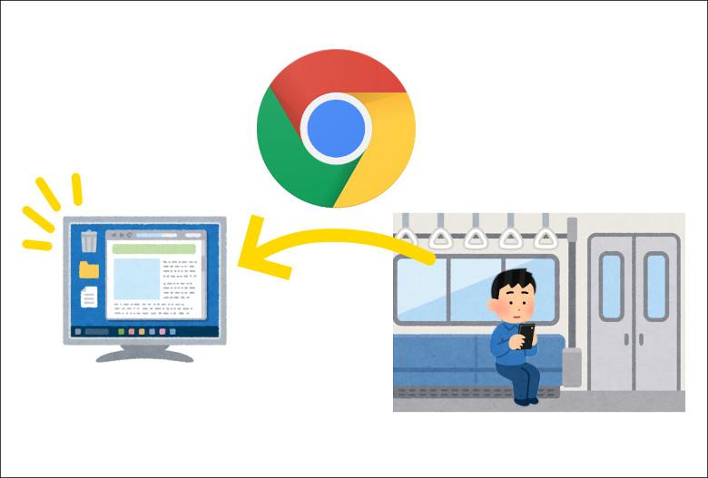 Google Chromeでリモートデスクトップ