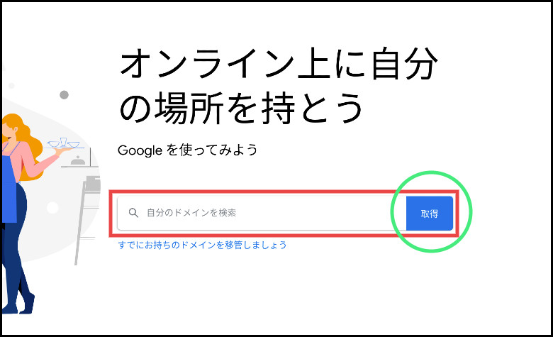 G Suiteに登録