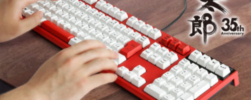 東プレ REALFORCE CUSTOM Edition The RED - 一太郎を使うなら最高のキーボードで!
