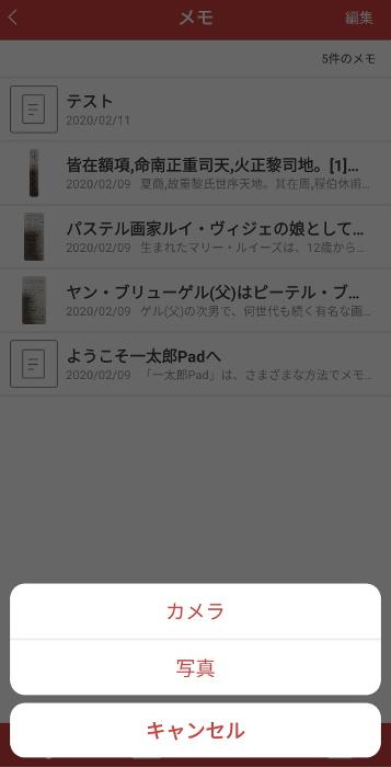 一太郎Pad