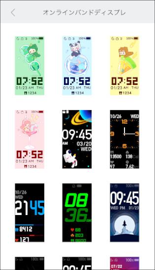 Xiaomi Miスマートバンド4 ディスプレイのカスタマイズ