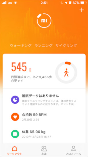 Xiaomi Miスマートバンド4 ワークアウトメニュー