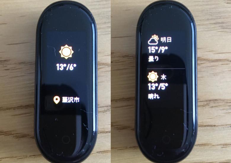 mismartband4 天気
