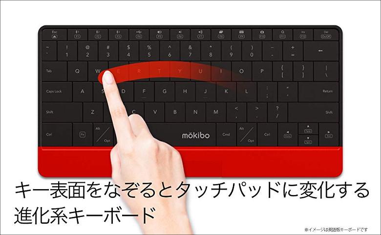 タッチパッド内蔵 ワイヤレスキーボード mokibo
