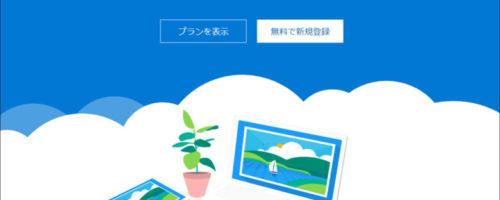 ゼロから始めるWindows10(2020)– OneDriveでファイルを共有する方法を紹介します。無料プランでも使えて、とっても便利!