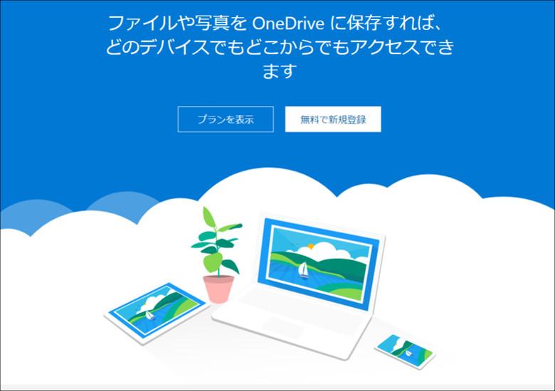 OneDriveでファイルを共有する