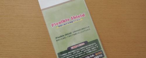 PDA工房 Flexible Shield レビュー - 曲面ガラスにも使える保護フィルムをスマートウォッチに貼ってみた!(実機レビュー)