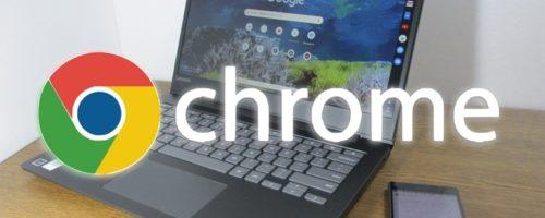 Chromebook入門~導入編。まずは電源を入れてみましょう!