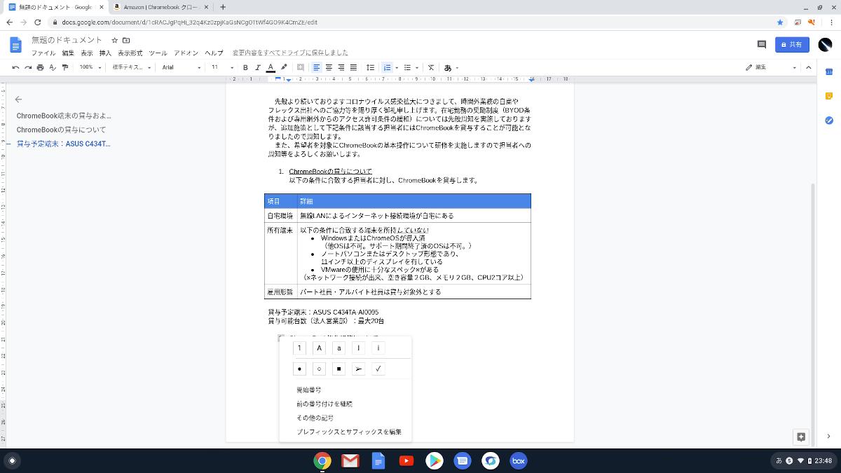 googledocument_9