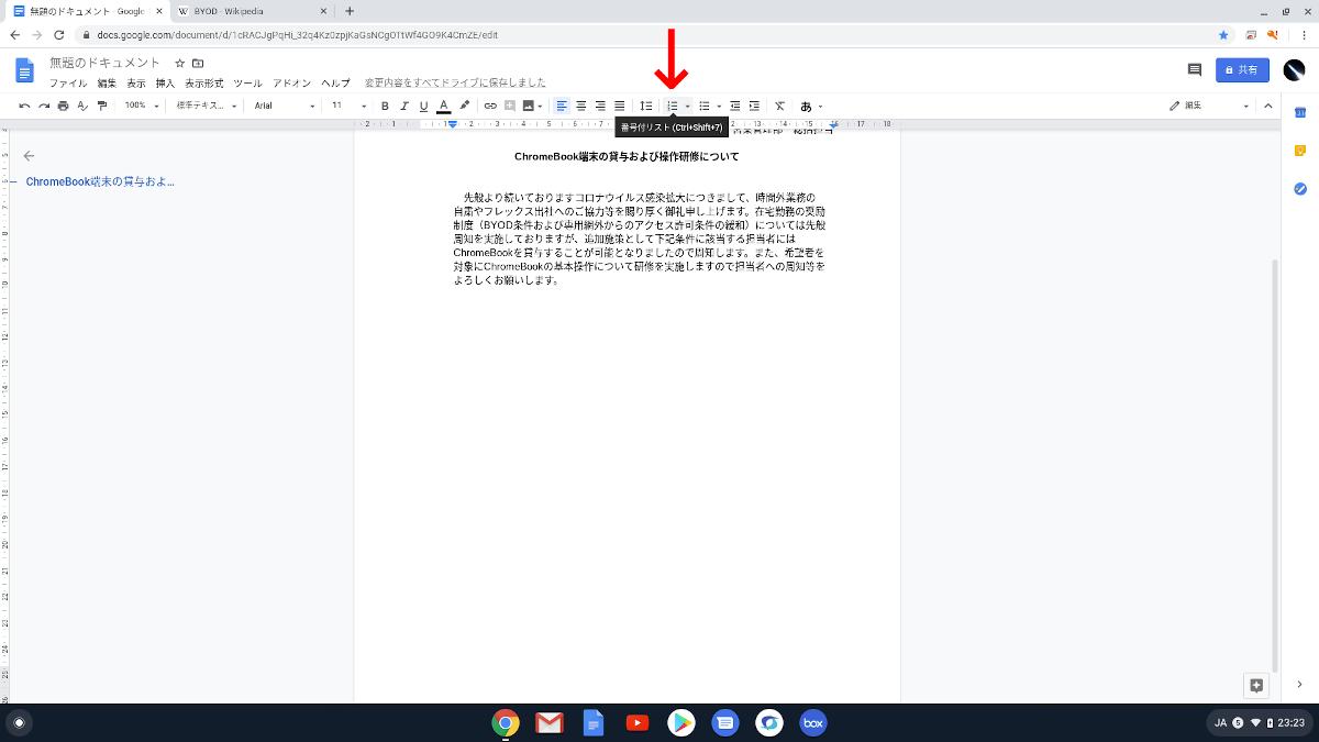 googledocument_4