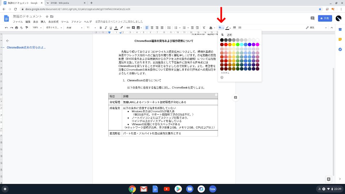 googledocument_6