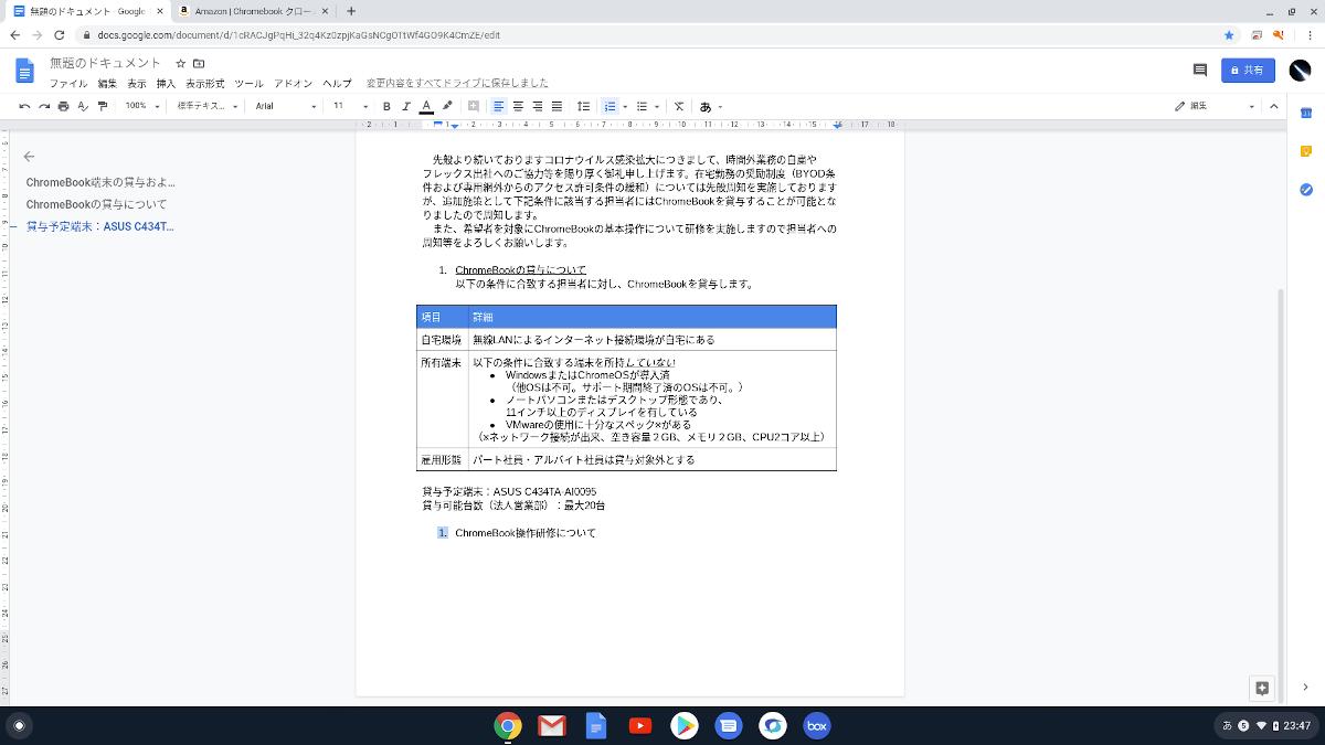 googledocument_8