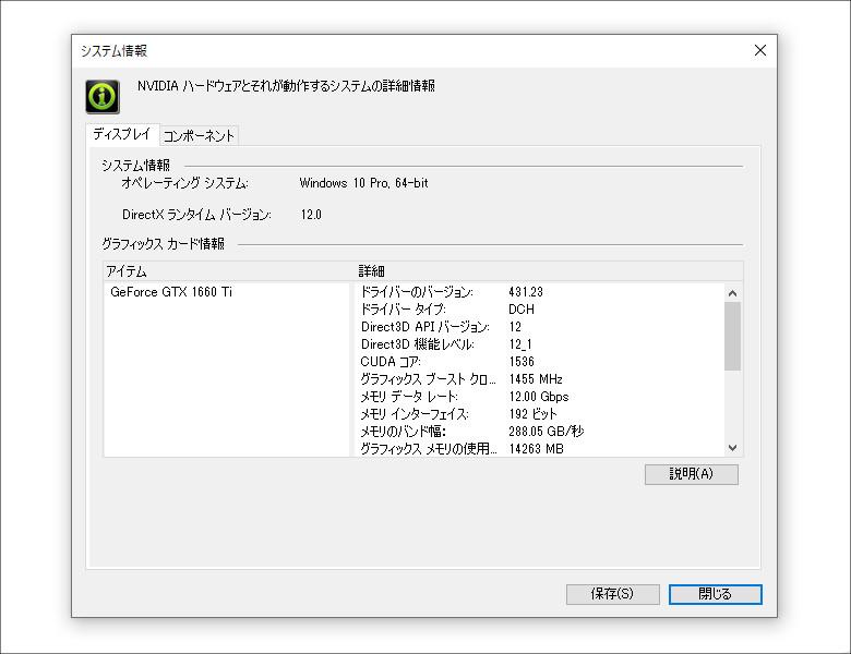 GALLERIA GCR1660TNF-E GPU