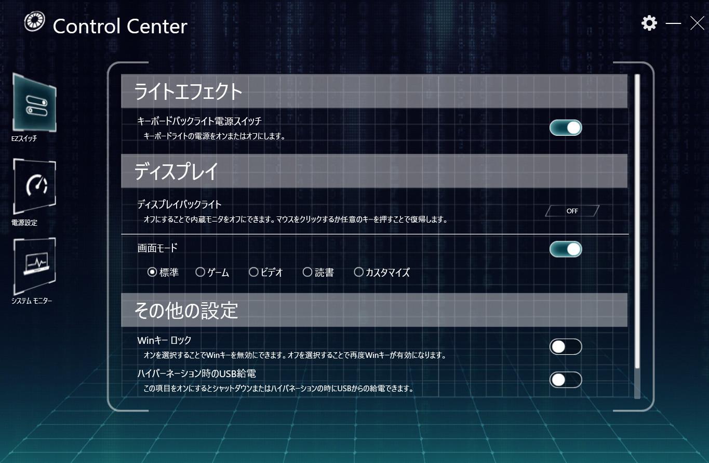 mouse X5-B Control Center