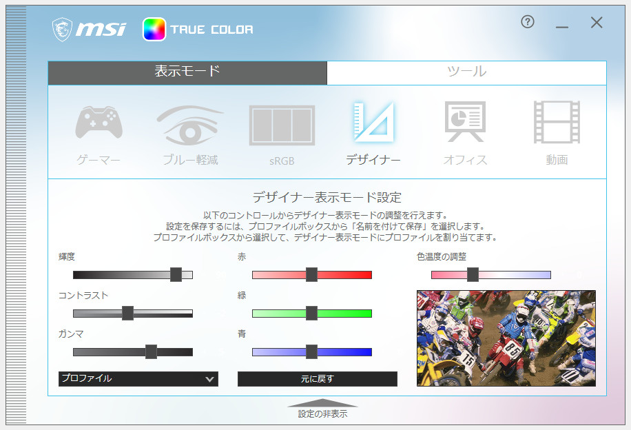 MSI Prestige 14 True Color
