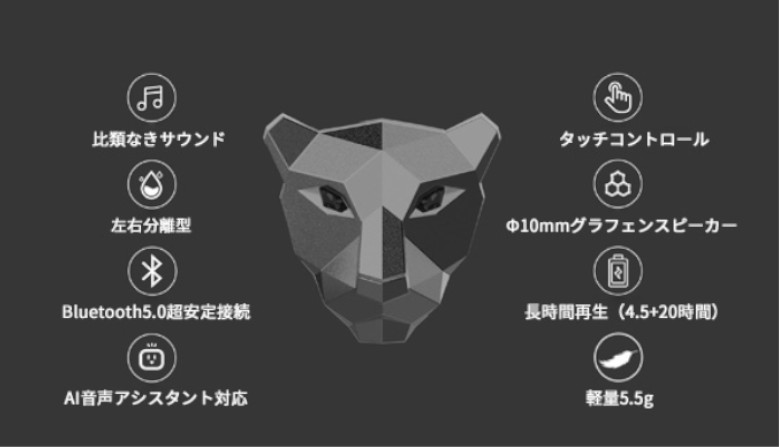 tiger & rose スペック2