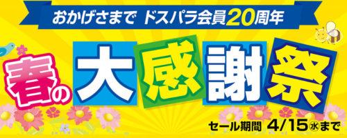 ゲーミングノートのGALLERIAが税抜き10万円以下から購入できます!上海問屋のおもしろグッズもチェックしてみよう!ドスパラで「春の大感謝祭」開催中!