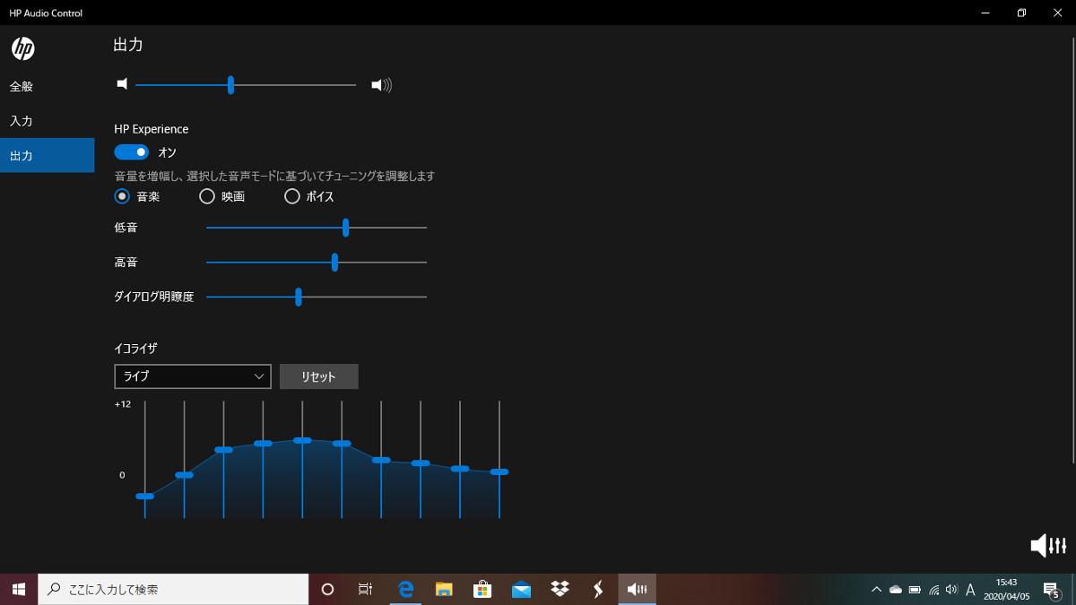 HP Stream 11-ak0000 HP Audio Control