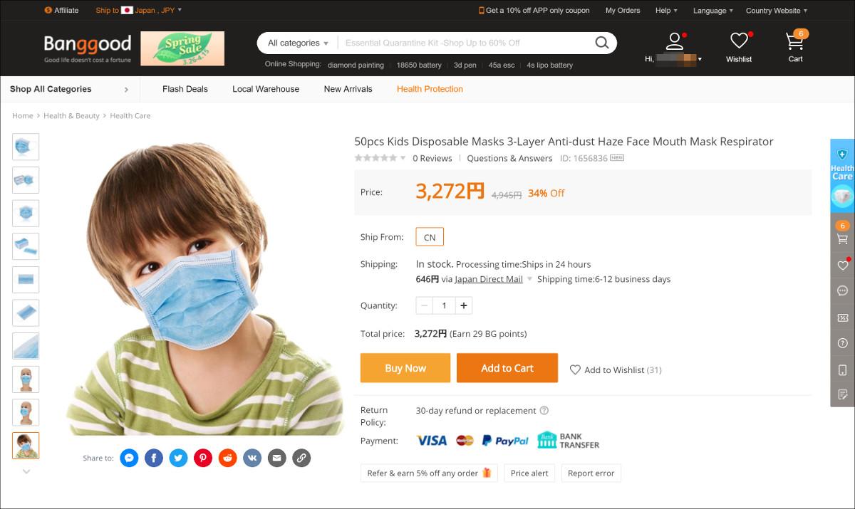 海外通販で使い捨てマスクを買ってみた