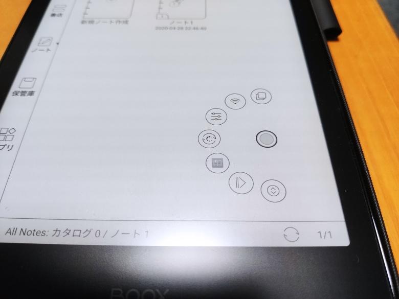 BOOX Nova2 レビュー