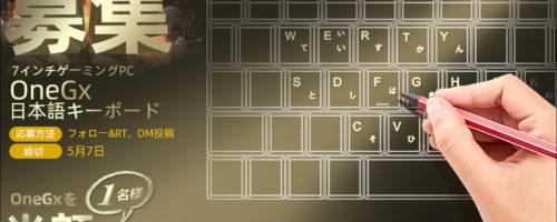 ONE-NETBOOK ONE GX - 開発中の「ゲーミングUMPC」が、今度は日本語キーボードのレイアウトを募集しています!