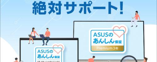 ASUS あんしん保証 - 落としても水没しても保証?ASUSの新しい保証がすごい!過去1年以内にASUS製品を購入した人も無料で加入できるキャンペーン中!