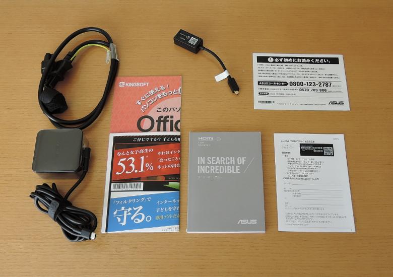 ASUS ExpertBook B9 レビュー 同梱物