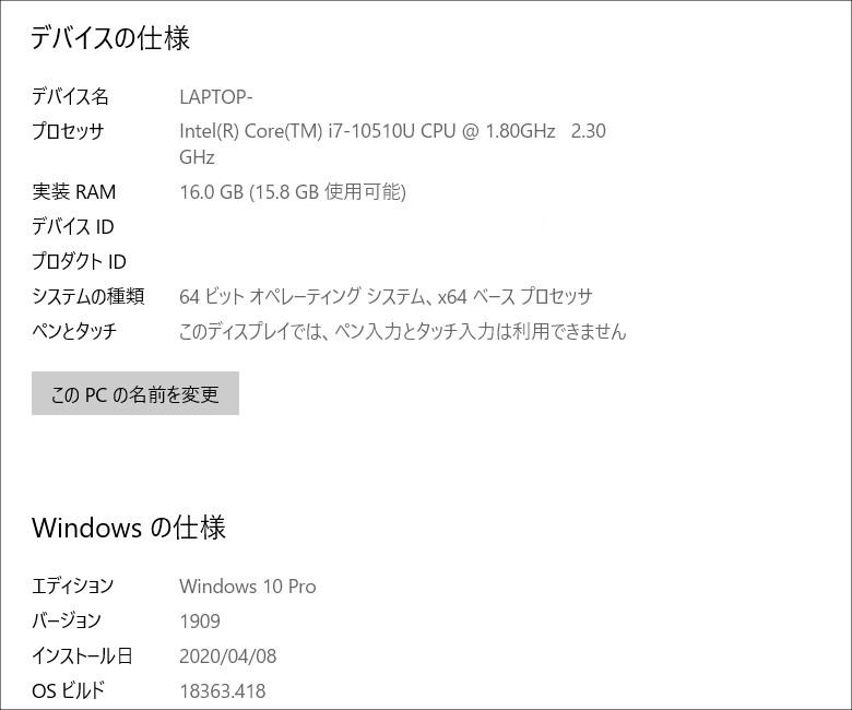 ASUS ExpertBook B9 レビュー システム構成